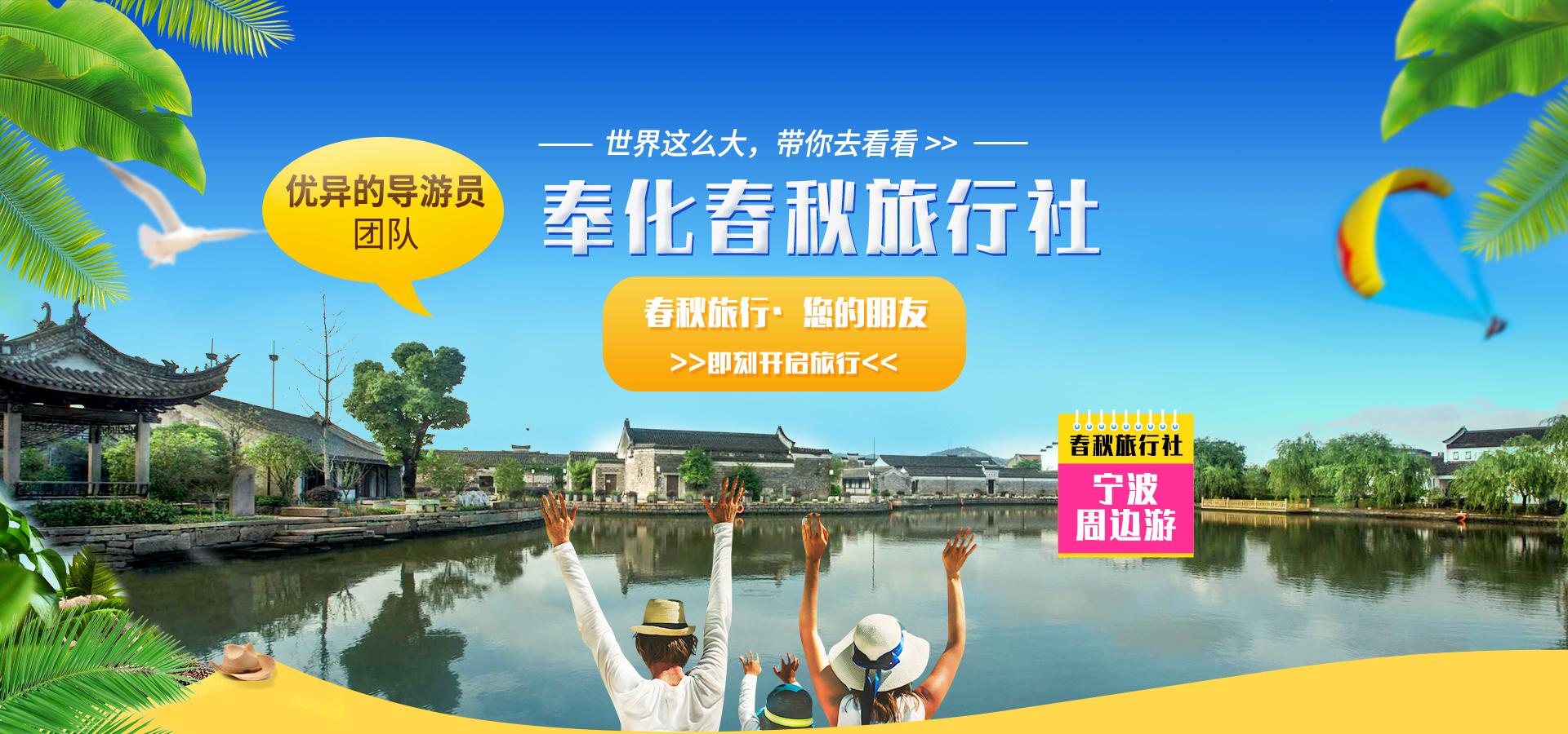 宁波旅行社