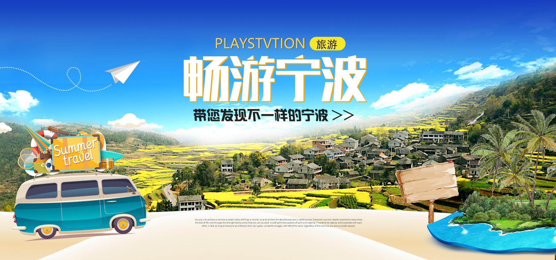 宁波旅游社