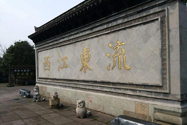 福建西江古村