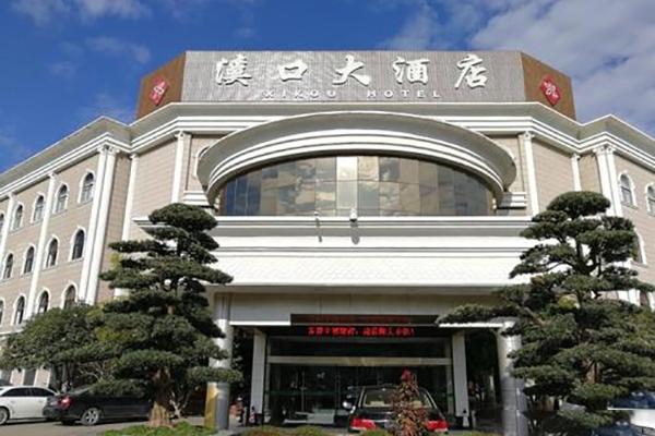 溪口大酒店